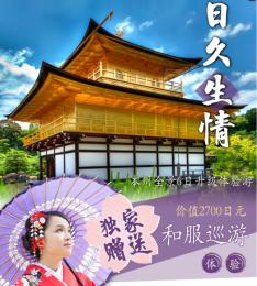 东京+富士山+京都+和服体验+1晚温泉酒店6日
