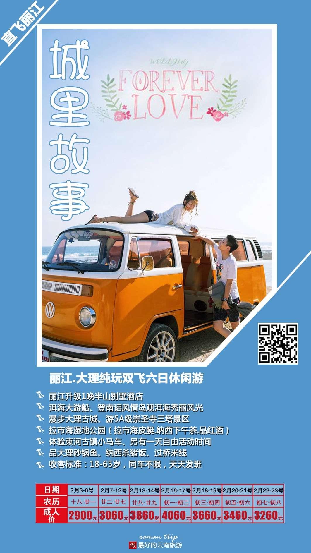 <2018云南>春节计划